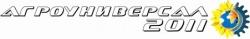 16.03 – 18.03.2011. Специализированная агропромышленная выставка «Агроуниверсал 2011»