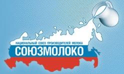 Национальный союз производителей молока (СОЮЗМОЛОКО)