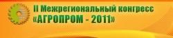 18.05 – 20.05.2011. Агропром – 2011