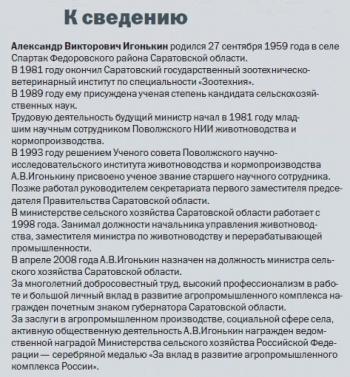 Александр Игонькин, министр сельского хозяйства Саратовской области: «Нас встряхнули два последних засушливых года...»