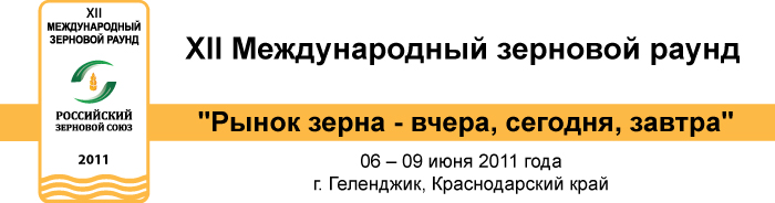 06.06 – 09.06.2011. Двенадцатый Зерновой Раунд «Рынок зерна – вчера, сегодня, завтра»