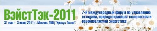 31.05 – 03.06.2011. ВэйстТэк – 2011