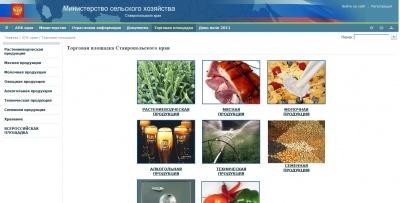 Ставропольские власти удаленно поддерживают аграрный бизнес