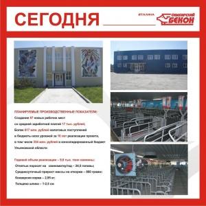 В Ульяновске завершен крупнейший инвест-проект АПК