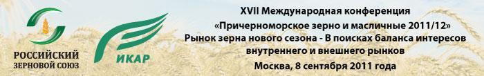 08.09.2011. XVII Международная конференция «Причерноморское зерно и масличные 2011/12»