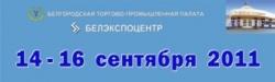14.09 – 16.09.2011. БелгородАгро – 2011