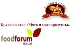 Круглый стол «Мясо и мясопродукты»: Россия и мир
