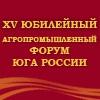 28.02 - 03.03.2012. Агропромышленный форум Юга России-2012.