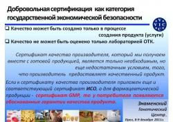Всероссийская конференция «Знаменский Генетический Центр – Лидер качественного преобразования Российского свиноводства»