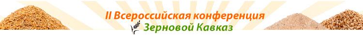 22.05.2012. II Всероссийская конференция «Зерновой Кавказ»