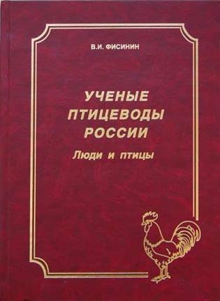 Владимир Фисинин: «Память – существенная и важная часть нашего бытия»