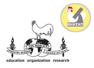 15.05-17.05.2012. Научно-практическая конференция «Инновационные разработки и их освоение в промышленном птицеводстве»