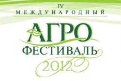 06.07.2012 IV Международный «Агрофестиваль»