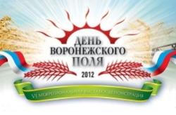 12.07-13.07.2012 День воронежского поля
