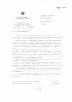 Заявление Российского Зернового Союза о незаконности требования сертификатов качества зерна при экспорте.