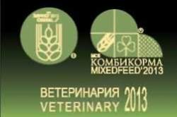 05.02-07.02.2013 Зерно-Комбикорма-Ветеринария 2013