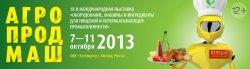 7.10-11.10.2013 «Агропродмаш - 2013» 18-я международная выставка «Оборудование, машины и ингредиенты для пищевой и перерабатывающей промышленности»