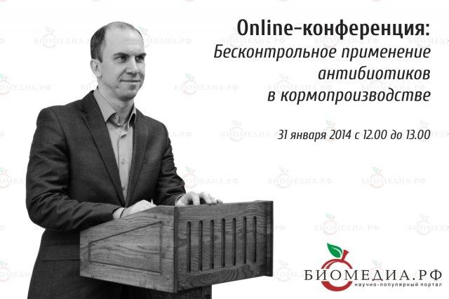 Online конференция «Бесконтрольное применение антибиотиков в кормопроизводстве»