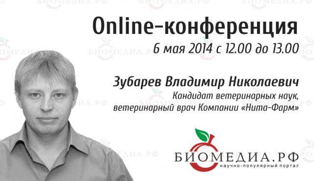 Online-конференция: диалог с практикующим ветеринарным врачом компании «Нита-Фарм»