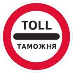 Россия запретила транзит продуктов без досмотра