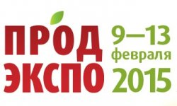 9.02-13.02.2015 г. «Продэкспо-2015»