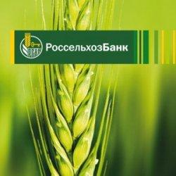 Россельхозбанк нарастил кредитный портфель аграриев