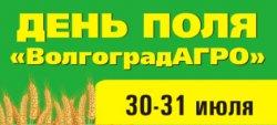 30.07.-31.07.2015 г. День поля «ВолгоградАГРО» - 2015
