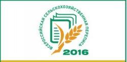 Начинает работу сайт «Всероссийской сельскохозяйственной переписи-2016»
