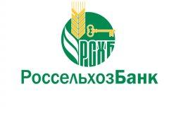 РСХБ в 2016 г планирует вложить 98,5 млрд руб в 31 проект АПК